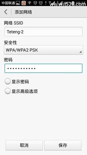 Android安卓手机连接隐藏wifi方法