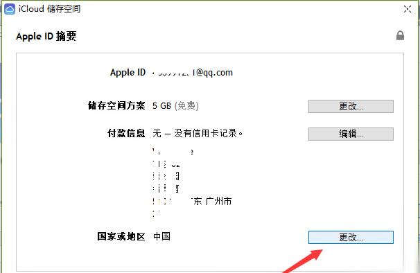 无需付款信息如何更改Apple ID地区的方法
