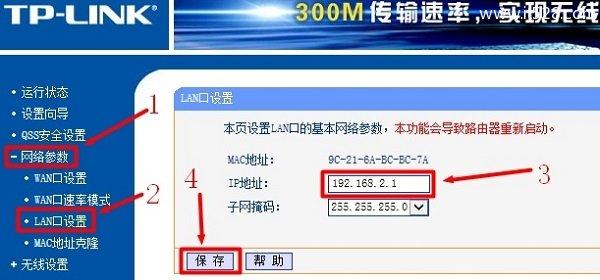 旧版本路由器,修改LAN口IP地址为192.168.2.1