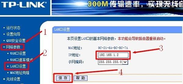 旧版本路由器,修改LAN口IP地址为192.168.1.2