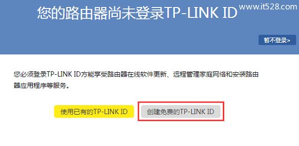 登录到云路由器设置界面后,会提示创建TP-Link ID