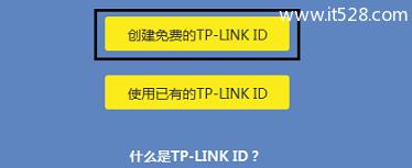 通过设置向导创建 TP-Link ID