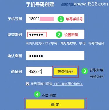 创建TP-Link ID