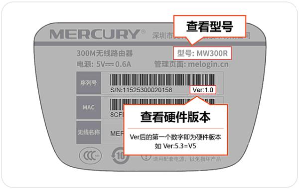 水星MW450R路由器V1-V3无线桥接设置方法