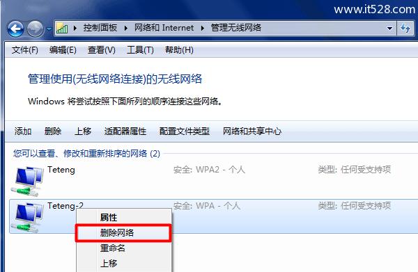 Win7中删除wifi热点