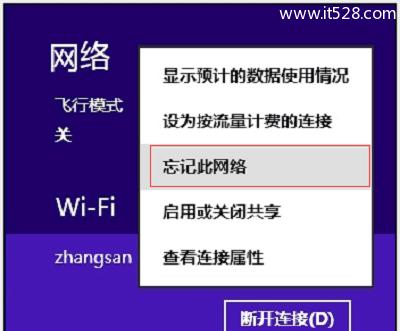 如何删除笔记本电脑wifi记录的方法