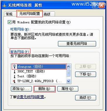 Win XP删除wifi热点记录