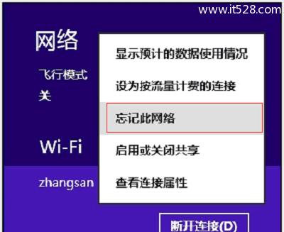 Windows 8/8.1如何删除wifi热点记录?
