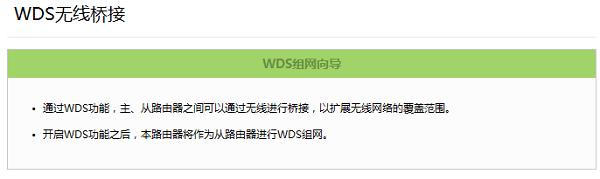 TP-Link TL-WDR5800无线路由器WDS桥接设置方法