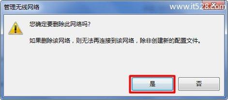 路由器修改wifi密码后笔记本连不上wifi解决办法