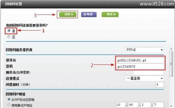 网件NETGEAR R7000路由器设置上网