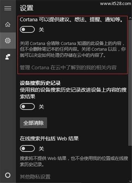 Windows 10彻底关闭小娜助手释放电脑内存