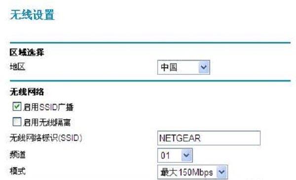 网件NETGEAR路由器无线中继(桥接)设置方法