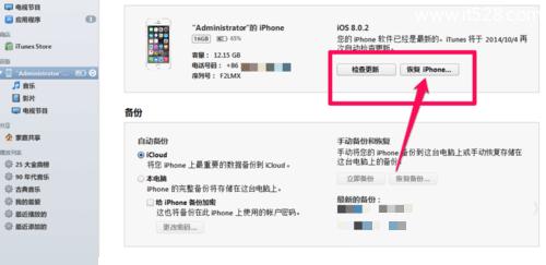 iPhone 6忘记了屏幕解锁密码的解决方法