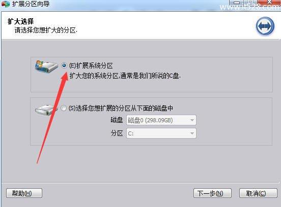 Windows 7如何扩大C盘空间 分区助手无损C盘扩容方法
