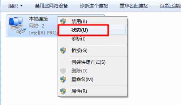 Windows 7查看自己电脑ip地址的方法