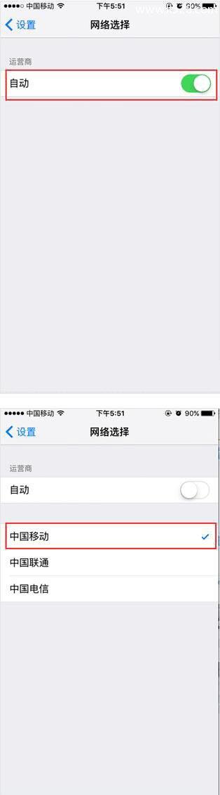 iPhone无信号或信号差的解决方法