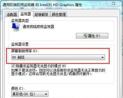 Windows 7屏幕刷新率设置方法