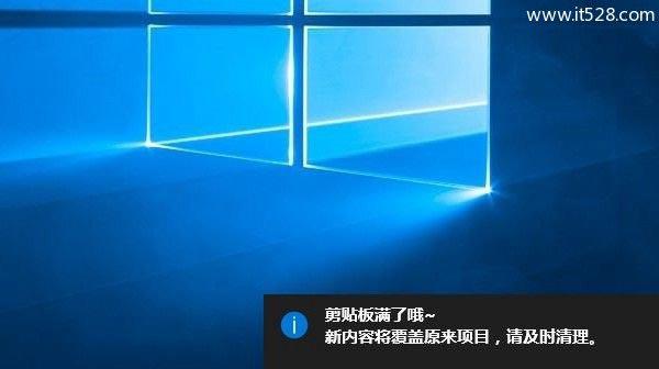 Windows 10剪切板在哪 如何Win10清空剪贴板方法