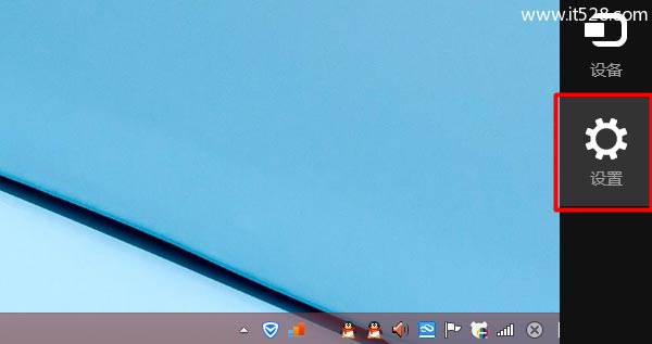 Windows 8查看电脑ip地址方法