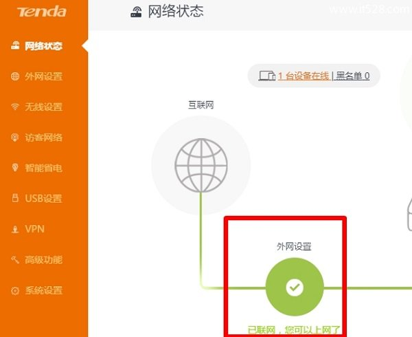 tendawifi.com无线路由器设置上网方法