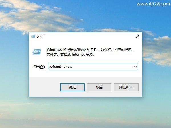 一个命令修复Win7/Win8.1/Win10桌面图标缓存