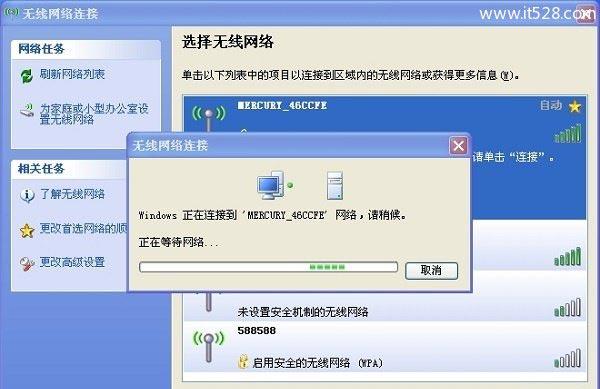 笔记本电脑无线网络连接不上的原因与解决方法