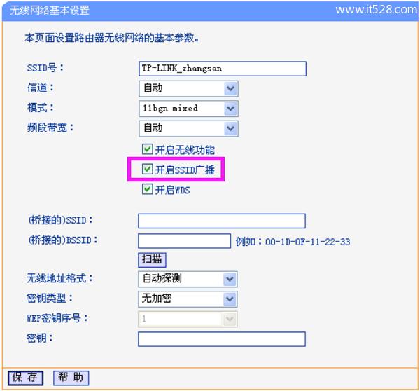 TP-Link TL-WR845N路由器隐藏wifi信号