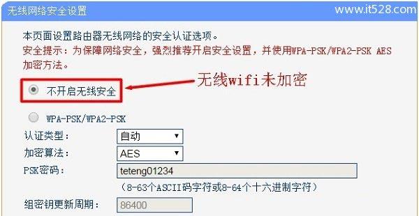 无线wifi会被蹭网的原因与解决方法
