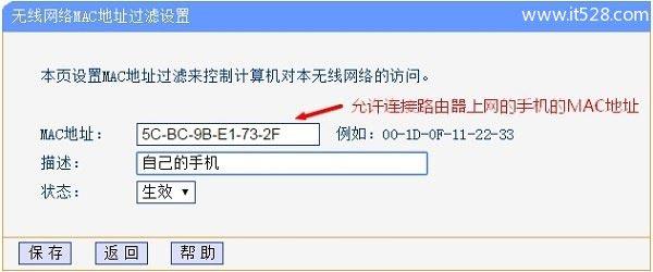 路由器禁止(限制)手机上网的设置方法