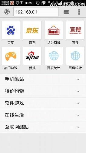 192.168.0.1手机登陆设置wifi上网方法