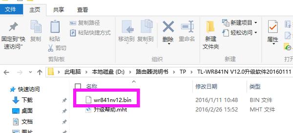 TP-Link TL-WR841N路由器固件升级方法
