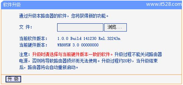 V10-V11版本TL-WR841N路由器固件升级