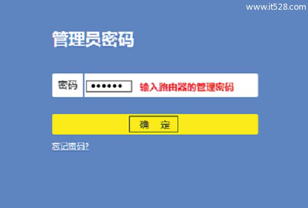 V12版本TL-WR841N路由器登录界面