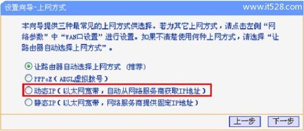 """TL-WR847N路由器的""""上网方式""""选择:动态IP"""