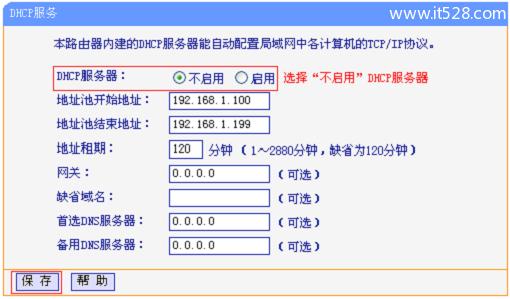 TP-Link TL-WR880N路由器无线桥接设置方法