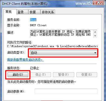 本地连接没有有效的ip配置的解决方法