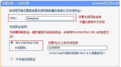 tplogin.cn手机登录设置上网方法