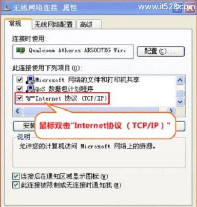 本地连接ip地址设置上网的方法