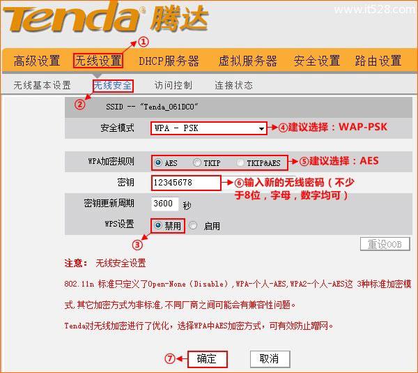 腾达(Tenda)W908R路由器无线WiFi设置上网教程