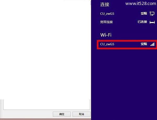 windows 8连接wifi受限的解决办法