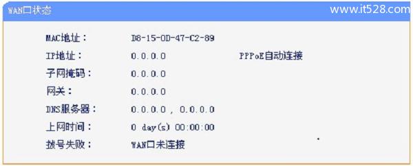 路由器wan口状态全是IP为0的解决办法