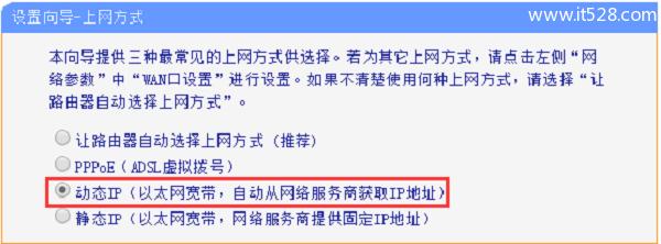 路由器wan口连接不上 路由器获取不到动态ip地址