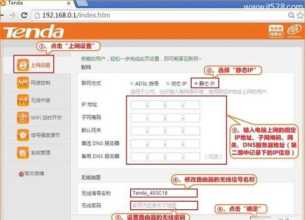 腾达(Tenda)FH456无线路由器设置上网方法