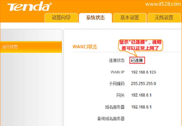 腾达(Tenda)4G302便携式无线路由器WISP模式设置教程