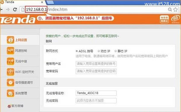 腾达(Tenda)FH456无线路由器动态IP上网设置教程