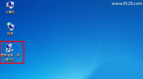Windows 7系统的宽带连接在哪里?