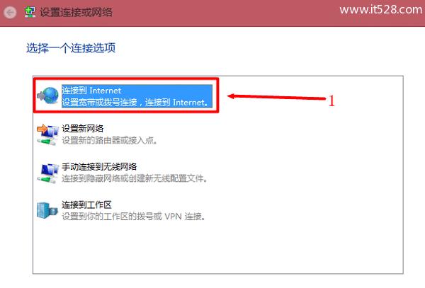Windows 8创建宽带连接的方法