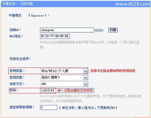 TP-Link TL-MR12U路由器客户端模式(Client)设置上网