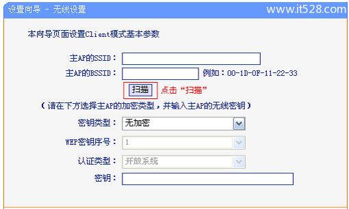 TP-Link TL-WR710N V1路由器Client客户端模式设置上网方法